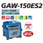 [送料無料] Denyo デンヨー ガソリンエンジン溶接機 GAW-150ES2 スチール軽量ボディ 79kg