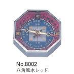 測量機器 計測機器 MYZOX マイゾックス コンパス No.8002 八角風水レッド 方位磁石 方位磁針 登山 測量 ポケットコンパス