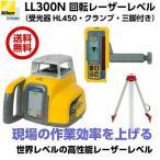 [送料無料] 新品 ニコントリンブル LL300N 回転レーザーレベル(受光器HL450・クランプ・三脚付) [JSIMA認定店で安心サポート/スペクトラプレシジョン]