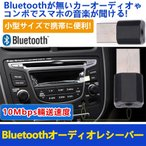 Bluetooth受信機 レシーバー オーディオ usb式 ステレオ3.5mmプラグ対応 ブルートゥース受信機 USB外部電源 Bluetooth4.2対応