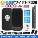 モバイルバッテリー ワイヤレス充電器 8000mAh 2A急速充電 スマホ充電器 大容量 薄型 吸盤付 PSE認証済 iPhone Android 対応