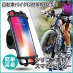 スマホホルダー 自転車 バイク シリコン ゴム ナビ 携帯 自転車ホルダ