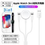 Apple Watch 充電ケーブル iPhone ケーブル アップルウォッチ マグネット式 充電器 1.4m長さ 耐久 Qi 急速 ワイヤレス充電器