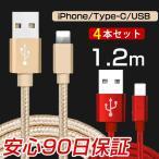 iPhoneケーブル Type-Cケーブル micro USBケーブル モバイルバッテリー 携帯ケーブル 0.6m 1.2m 赤字セール品