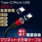 マグネット 充電ケーブル QC3.0 急速充電 iPhone type-C micro USB ケーブル 0.5m 1m 1.5m 2m LEDライト 超高速 データ転送 モバイルバッテリー