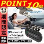 Bluetooth スピーカーフォン 車載 車用 スマートフォン スマホ ブルートーキング 無線 音楽 通話 カー用品 車内 日本語説明書付き