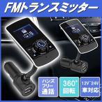 FMトランスミッター bluetooth ブルートゥース 12V/24V車対応 2 USB充電ポート MP3プレーヤー ラジオカーキットハンズフリー 3.5ミリメートルAUX- 搭載