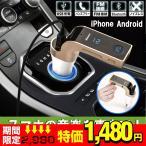 FMトランスミッター Bluetooth 車 USB スマホ充電 災害 ドライブ 無線 ハンズフリー通話 12V 24V ブルートゥース 車載 車内 音楽 各種スマホ対応 iPhone iPad