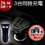 シガーソケット USB 3ポート カーチャージャー 車 携帯 充電 スマホ 24V 12V アンドロイド iPhone 充電器 高出力 3.1A 急速充電 車載用品 車中泊グッズ