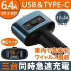 FMトランスミッター Bluetooth TYPE C Pd 高速充電 ブルートゥース 高音質 2つUSBポート 3.4A ハンズフリー 通話 スマホ 車載 車内 ワイヤレス 音楽再生
