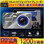 ドライブレコーダー 前後 2カメラ リアカメラ付き 170度広角 4.0インチ HD 1080p 1200万画素 動体検知 スタンダードループ録画 上書き録画 Gセンサー