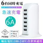����ȼ� 5USB�ݡ��� ��® ���ޥ۽��Ŵ� AC�����ץ����� ����2.1A ��Х��뵡�� Ʊ������ iPhone ���֥�å� �����4a USB���㡼���㡼  5�ݡ��ȥ��A
