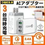 ��®���Ŵ� USB ����� AC�����ץ��� ����ɥ��� Quick Charge 3.0 ���Ŵ� 3�ݡ��� Qualcomm QC3.0 Android ���ޥ� 2.4A iPhone GalaxyS8 Xperia iPad