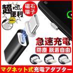 ライトニング 変換 アダプタ マグネット式 コネクタ Lightning iPhone iPhad 防塵 急速充電 充電器