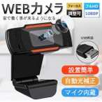 2020年最新型」ウェブカメラ フルHD1080P/30fps Webカメラ 110°広角 200万画素 高画質パソコンカメラ  PCカメラ  マイク内蔵 自動光補正  ゲーム実況 カメラ