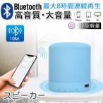 bluetooth スピーカー 高音質 小型 重低音ブルートゥーススピーカー TFカード Bluetooth iPhone android対応