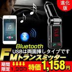 FMトランスミッター bluetooth ブルートゥース 高音質 ハンズフリー 自動車用 通話 スマホ 車載 車内 ワイヤレス 2ポート出力付き