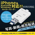 カードリーダー iphoneX/8/Android対応 SD/TFカードリーダー iPhone/iPad/Android/コンピューター用 トレイルカメラ用SDカードリーダーUSB 2.0  IOS11対応
