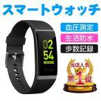 スマートウォッチ 日本語対応 心拍 血圧 歩数計 万歩計 睡眠 防水 line 着信 通知 iPhone/iOS/Androidの画像