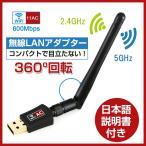 無線LAN 子機 WiFi アダプター ハイパワーアンテナ 11ac/n/a/g/b 2.4GHz 150Mbps/5GHz 433Mbps対応 Windows10 Mac OS X対応