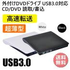 外付けDVDドライブ USB3.0 薄型 スーパ