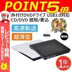 薄型DVDスーパーマルチドライブ!送料無料ネコポス