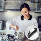 ワイヤレス ネックスピーカー 首掛け スピーカー 内蔵マイク Bluetooth4.0搭載 持ち運び イヤホン iphone android 高音質 ブルートゥース