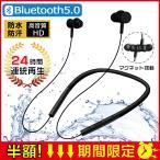 ワイヤレス イヤホン Bluetooth5.0 6D HIFI 高音質 長時間 軽量 イヤホン スポーツ ランニング iPhone Android IPX5防水