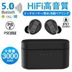 ワイヤレスイヤホン Bluetooth 5.0 3000mAh大容量 IPX7防水  iphone Android 対応  重低音 ノイズキャンセリング PSE認証済み