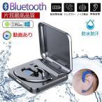 ワイヤレスイヤホン Bluetooth 4.2 ブルートゥースイヤホン  耳掛け型 ヘッドセット 片耳 最高音質 充電ケース付き 父の日ギフト