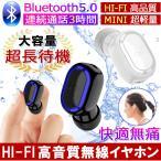 ワイヤレスイヤホン Bluetooth5.0 イヤフォン ブルートゥース 高音質 ヘッドホン 片耳 カナル型 ハンズフリー通話