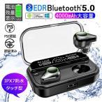 ワイヤレスイヤホン bluetooth5.0 ブルートゥースイヤホン 4000mAh大容量 両耳 左右分離型 重低音LED残量表示 IPX7防水 自動ペアリング