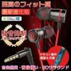 ゲーミングイヤホン ヘッドセット イヤホン マイク付き 高音質 有線 重低音 通話可能  ノイズキャンセリング 3.5mmジャック
