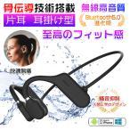 ワイヤレスイヤホン 骨伝導 Bluetooth イヤホン ヘッドホン  スポーツイヤホン マイク内蔵 ハンズフリー 防水防汗 軽量