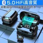 ワイヤレスイヤホン bluetooth 5.0 iPhone android 対応 高音質 IPX5完全防水 ブルートゥース イヤホン スポーツ 両耳 左右分離