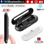 ワイヤレスイヤホン Bluetooth5.0 Hi-Fi 高音質 左右分離型 自動ペアリング 指紋タッチ 超軽量 マイク内蔵 ハンズフリー  Android/IOS/PC兼用