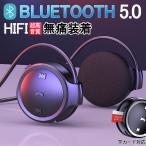 ワイヤレスイヤホン bluetooth 5.0 iPhone android 対応 高音質  ブルートゥース イヤホン スポーツ