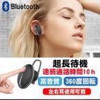 ワイヤレスイヤホン Bluetooth イヤホン イヤフォン ブルートゥース 高音質 iPhone android ヘッドセット 片耳 送料無料