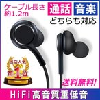 イヤホン カナル型 有線イヤホン Android 対応 高音質 軽量 マイク付き インナーイヤー型 イヤフォン