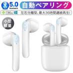 Siri対応 最新版 Bluetoothイヤホン ワイヤレスイヤホン iPhone Bluetoothヘッドセット マイク内蔵 自動ペアリング 大容量充電ケース付き 両耳