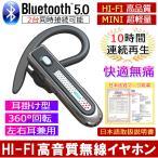 Bluetooth5.0高音質ヘッドセット Bluetoothイヤホン ハンズフリー 左右兼用 無痛快適 長時間待機 電量表示 超軽量 日本語説明書付き