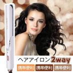 ヘアアイロン ストレート&カール対応 自然な光沢 マイナスイオン 携帯便利 30mm 送料無料