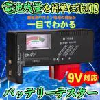電池 バッテリー チェッカー 乾電池 バッテリーテスター 電池残量 測定 アナログ ボタン電池 9V バッテリーチェック 小型 便利