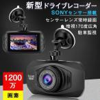 ドライブレコーダー 防犯カメラ 1080PフルHD 暗視170度広角 小型 カーカメラ 1200万画素 常時録画 衝撃録画 駐車監視 高速起動