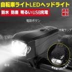 自転車 ライト LED 防水 自動点灯 高輝度LED 4段階調節可能 USB充電式 2000mAh 防災 防水 懐中電灯