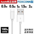 Apple純正ケーブル iPhone 充電ケーブル  Apple MFi認証 Lightningケーブル Foxconn製 2.7m PD超速充電1m ライトニングケーブル対応あり