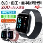 スマートウォッチ 令和最新版 多機能 血圧 スポーツ 睡眠 iphone android 対応 200mAh 超長待機