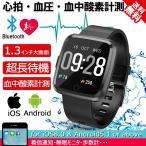 【セール】スマートウォッチ iphone 対応 令和最新版 android 血圧 レディース 防水 日本語 LINE対応 腕時計 メンズ スポーツ 時計