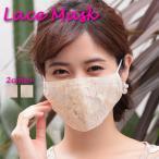 レースマスク 洗える 刺繍レース オシャレ 立体 レディース 布マスク 1枚 ドレスマスク おしゃれマスク 大人用 かわいいマスク パーティー 結婚式