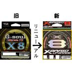 G-soul X8 アップグレード 200m 0.8号 16LB PEライン 8本編み YGKよつあみ